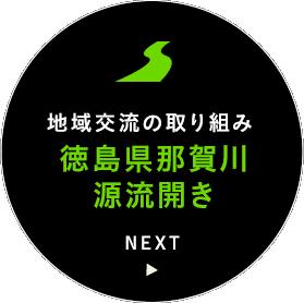 徳島県那賀川源流開き