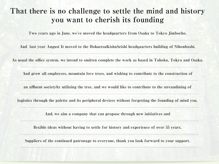 大切にしたい創業の心と歴史に甘んじることないチャレンジ精神