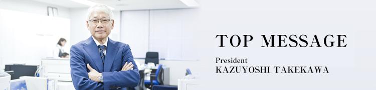 トップメッセージ 代表取締役社長 武川和義