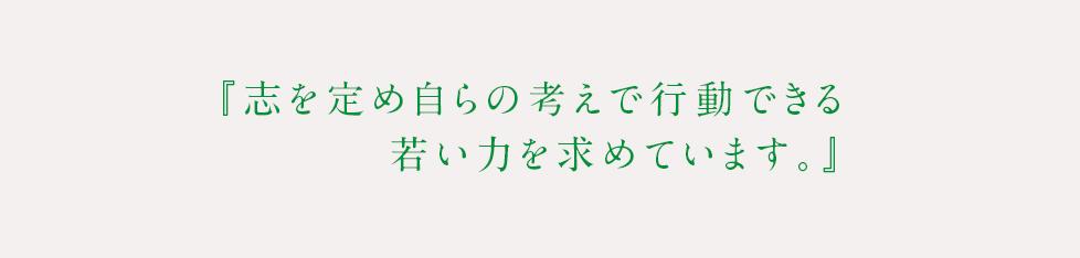 『志を定め自らの考えで行動できる若い力を求めています。』総務部課長 小原 幸四郎